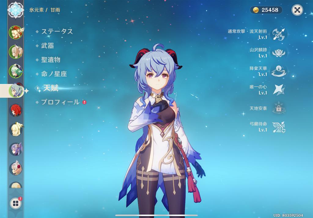 f:id:Yuki_ichinose:20210115143622p:image