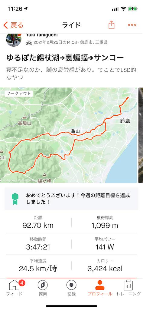 f:id:Yuki_trial_road:20210302120625p:image