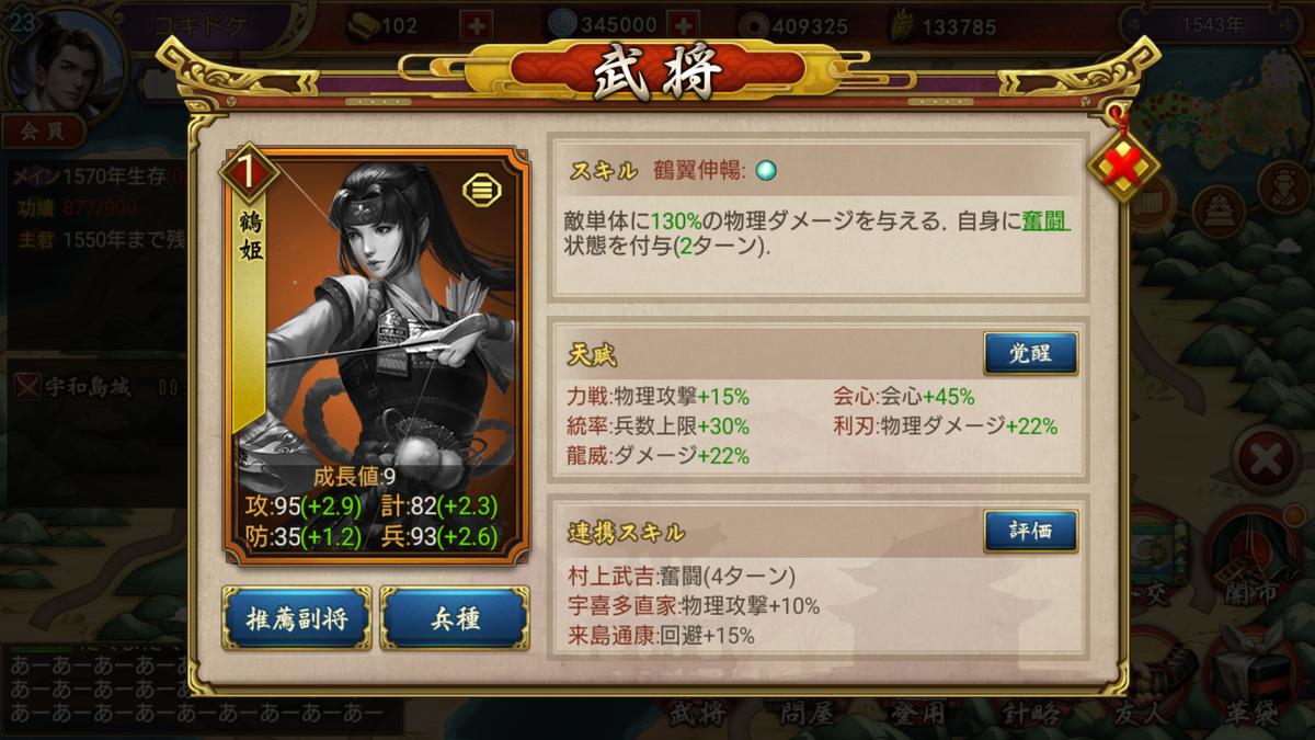 戦国布武[鶴姫]