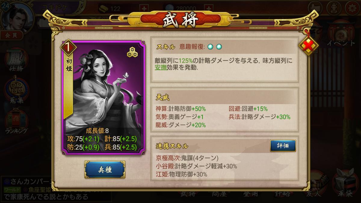 戦国布武[初姫]