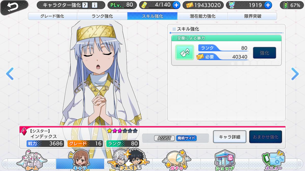 f:id:Yukidoke:20191222124801p:plain
