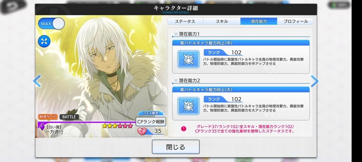 f:id:Yukidoke:20201101210503j:plain