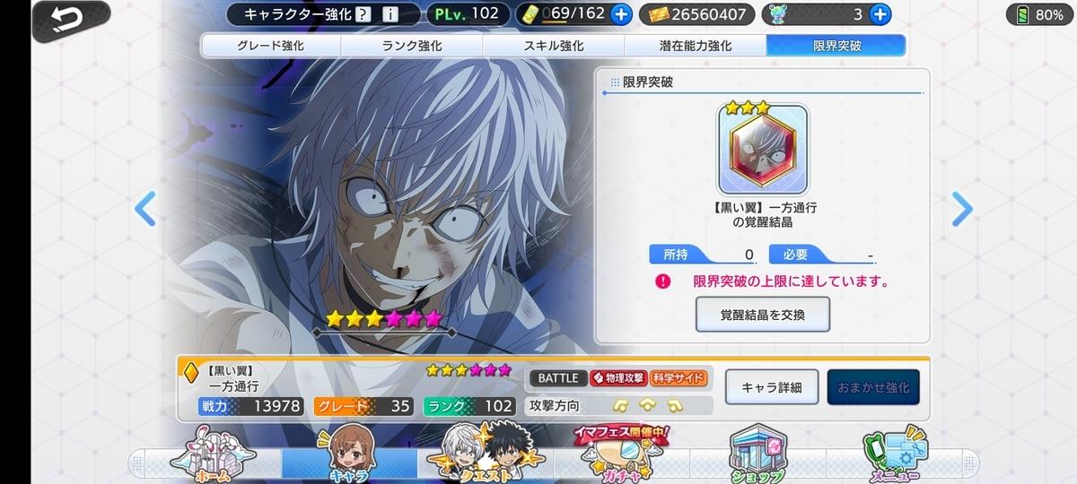 f:id:Yukidoke:20201109231631j:plain