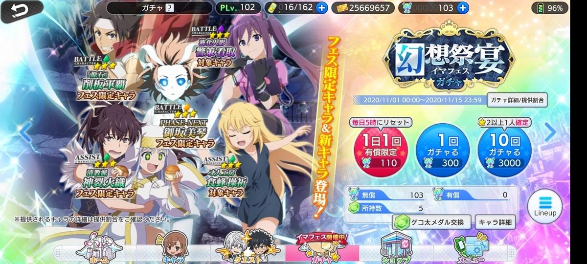 f:id:Yukidoke:20201111222547j:plain