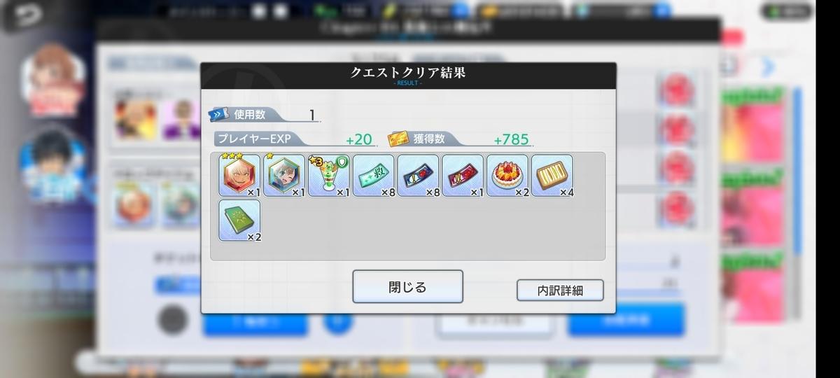 f:id:Yukidoke:20201117065814j:plain