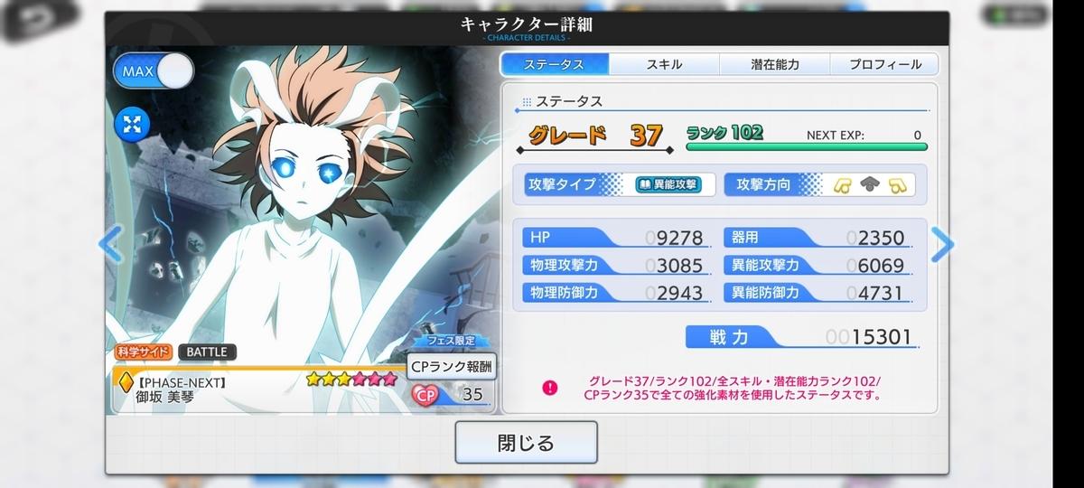 f:id:Yukidoke:20201118215946j:plain