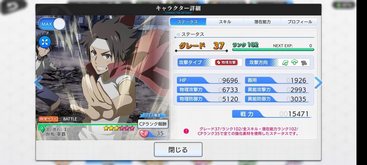 f:id:Yukidoke:20201118220124j:plain