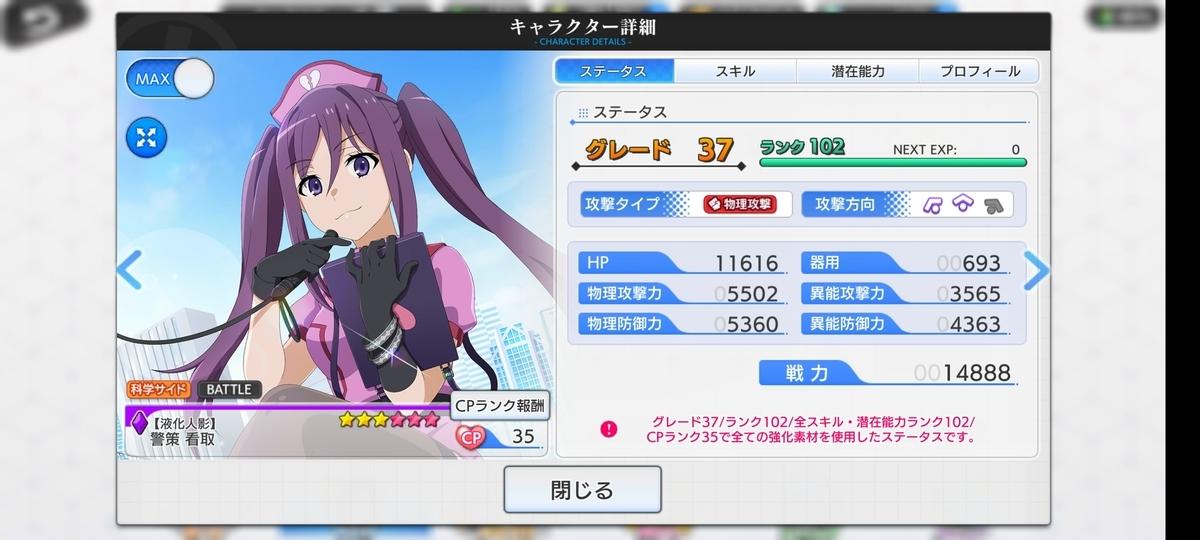 f:id:Yukidoke:20201118220239j:plain