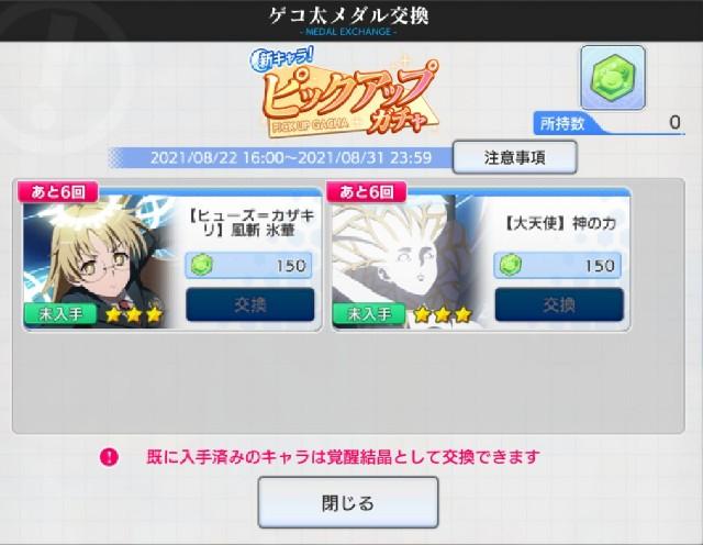 f:id:Yukidoke:20210822185144j:image