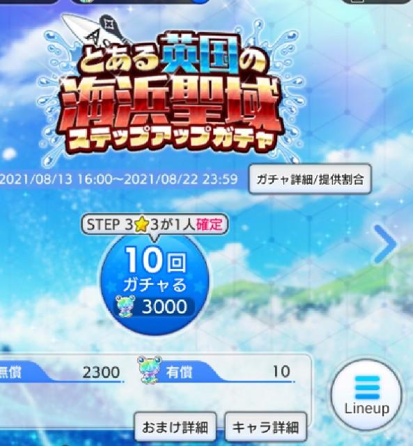 f:id:Yukidoke:20210822185211j:image