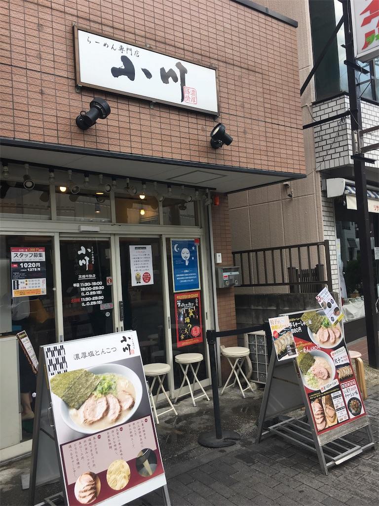 f:id:Yukikawa:20180714144446j:image