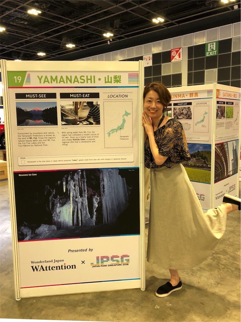 f:id:YukikoIshii:20180815010149j:image