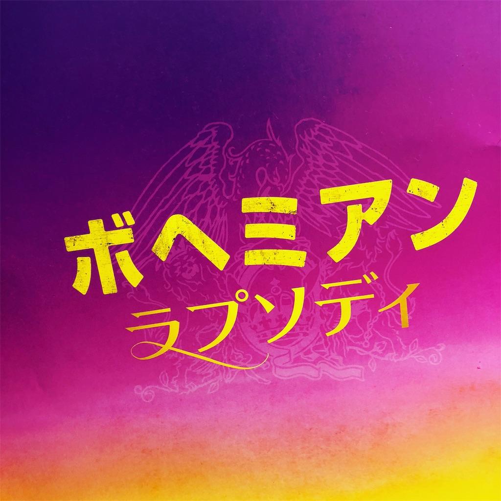 f:id:YukikoIshii:20181030235918j:image