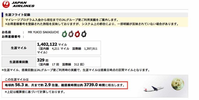 f:id:YukioSakaguchi:20130827053747j:image