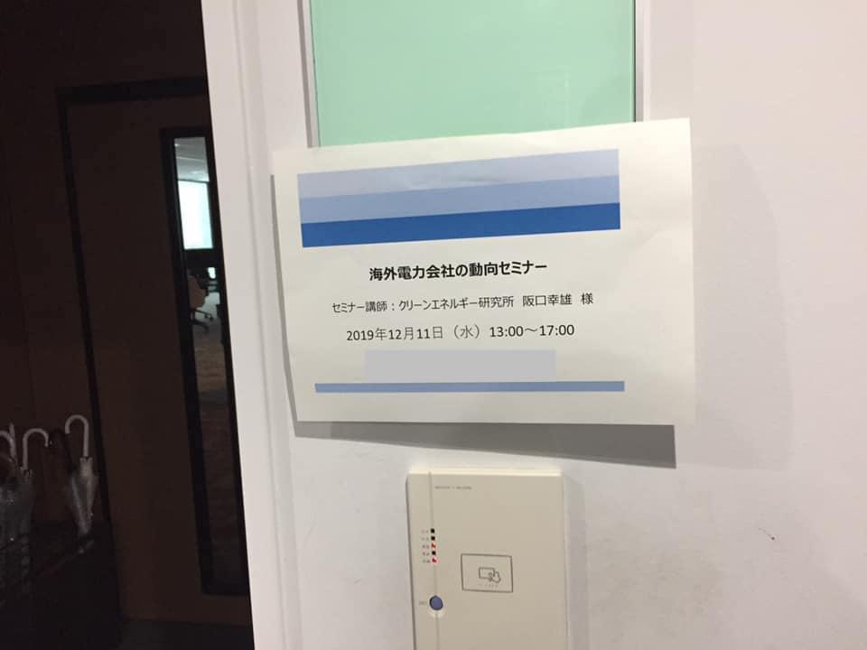 f:id:YukioSakaguchi:20191221111228j:plain