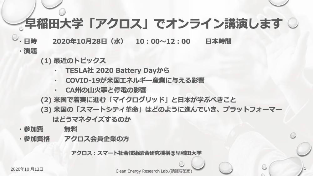 f:id:YukioSakaguchi:20201018081301j:plain