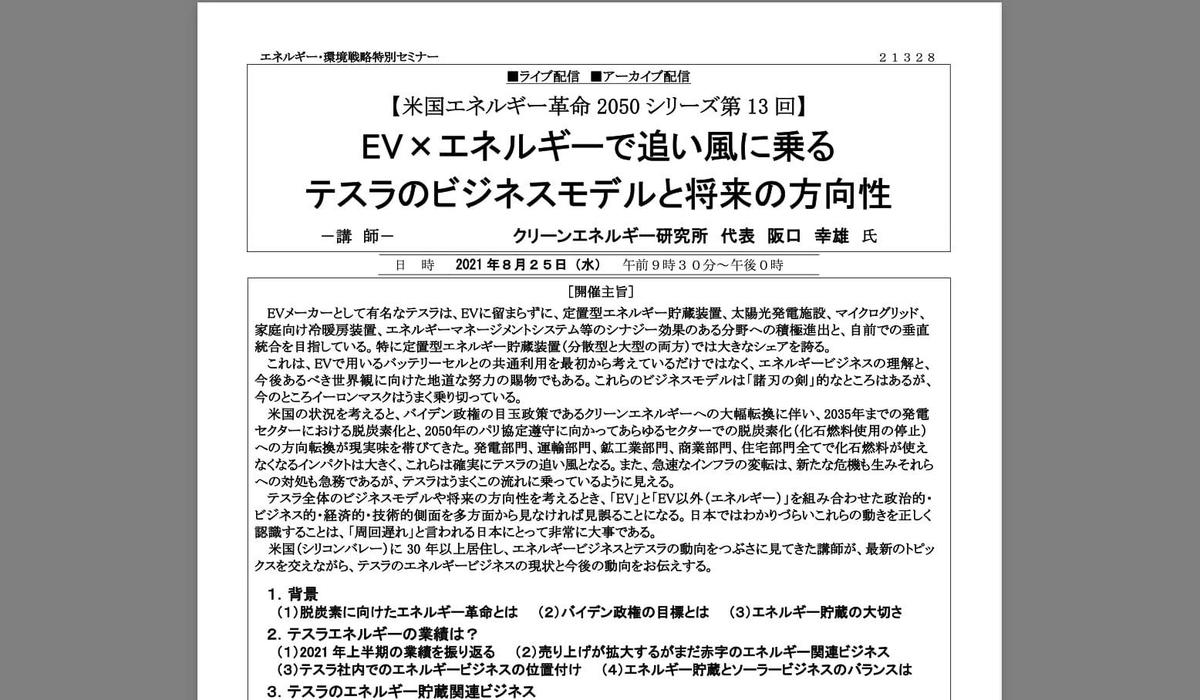 f:id:YukioSakaguchi:20210819044027j:plain
