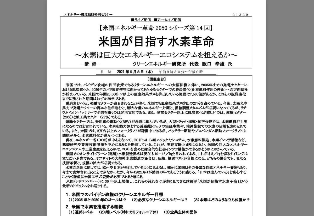 f:id:YukioSakaguchi:20210819044032j:plain