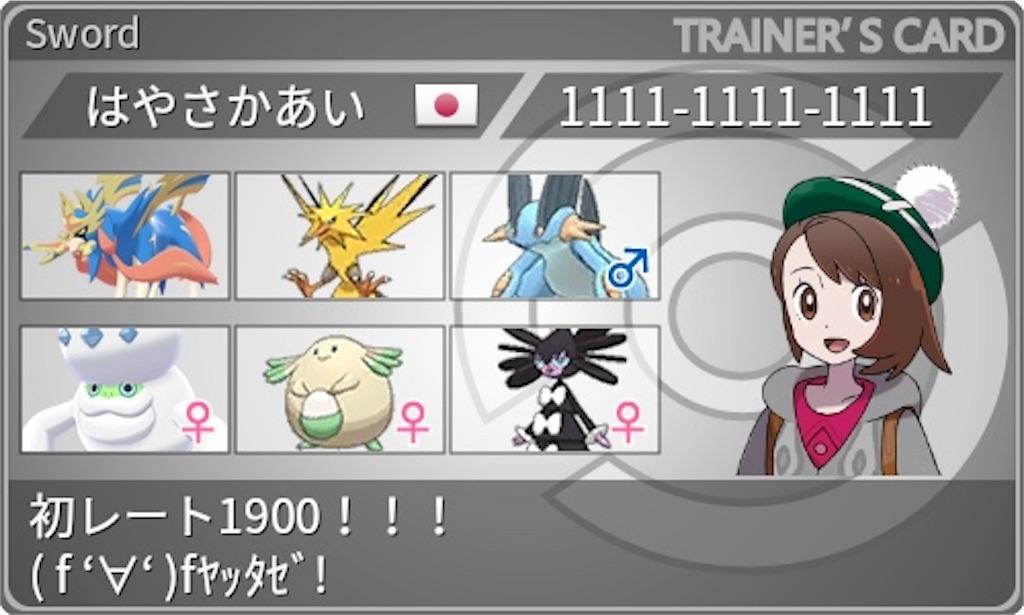 f:id:Yukipokemonn:20210331093838j:image