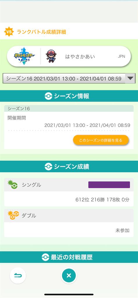 f:id:Yukipokemonn:20210401115437p:image