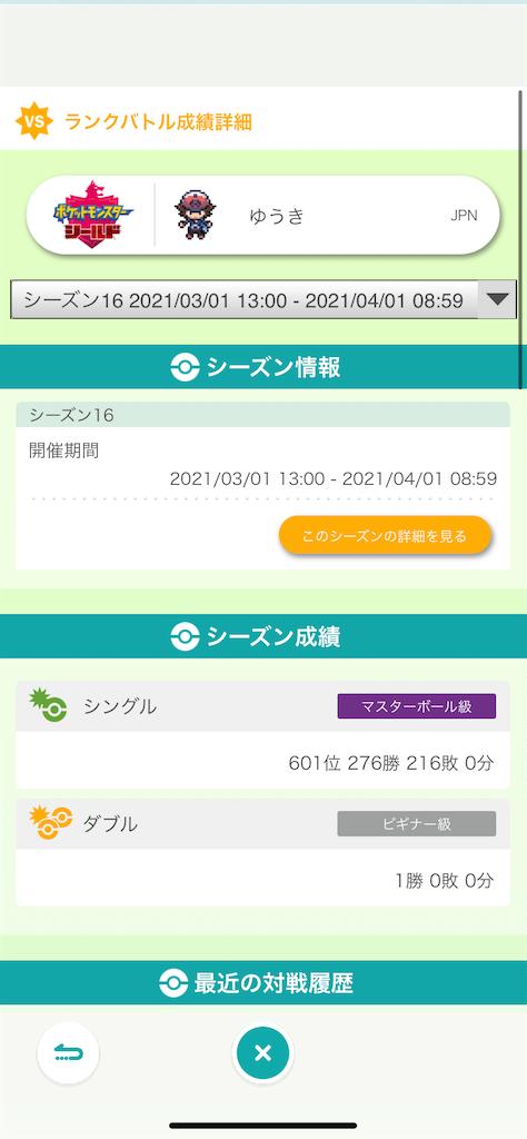f:id:Yukipokemonn:20210401115456p:image