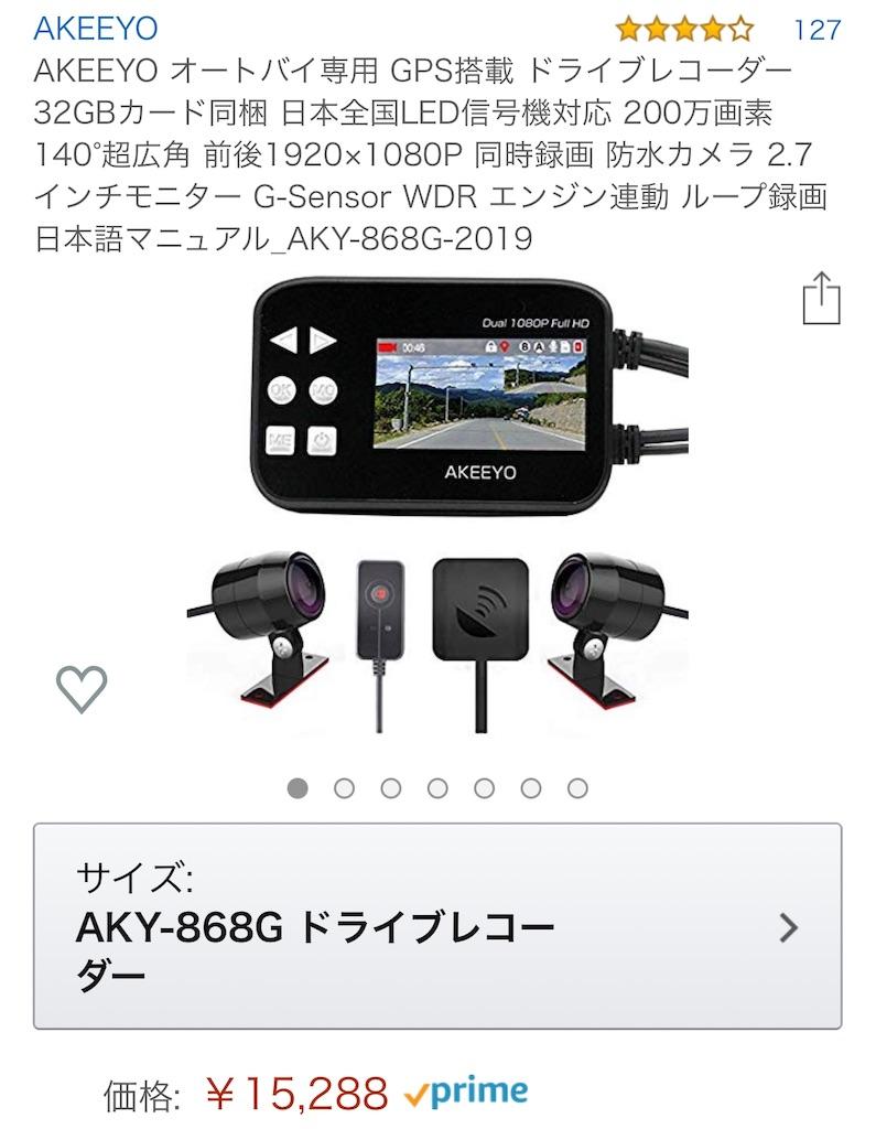 f:id:Yukitokidoki:20190805211256j:image
