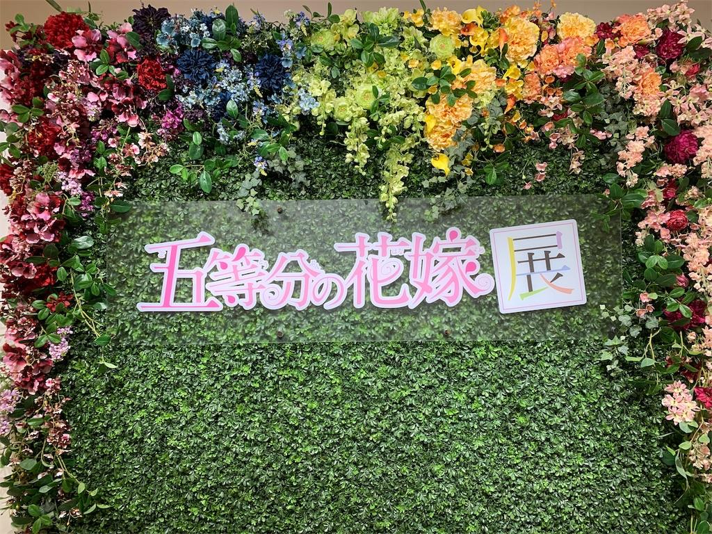 f:id:Yukitokidoki:20190825094340j:image