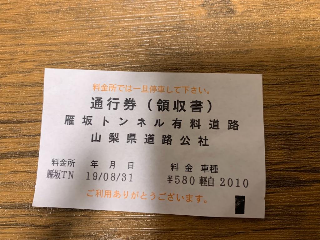 f:id:Yukitokidoki:20190901213558j:image