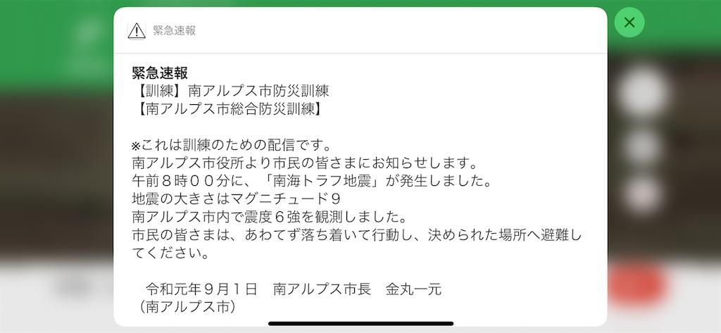 f:id:Yukitokidoki:20190901221157p:image