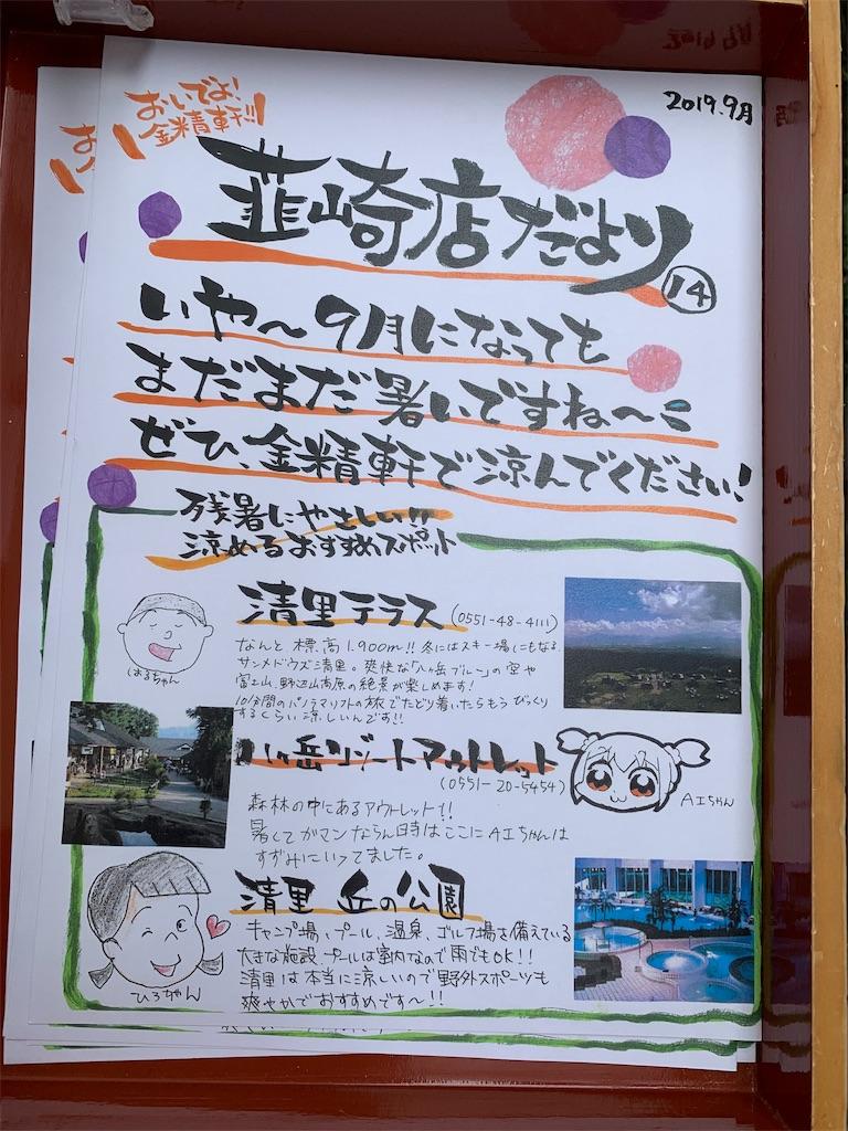 f:id:Yukitokidoki:20190901221559j:image