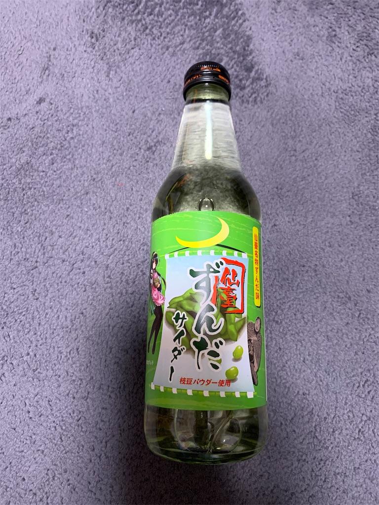 f:id:Yukitokidoki:20191004085550j:image