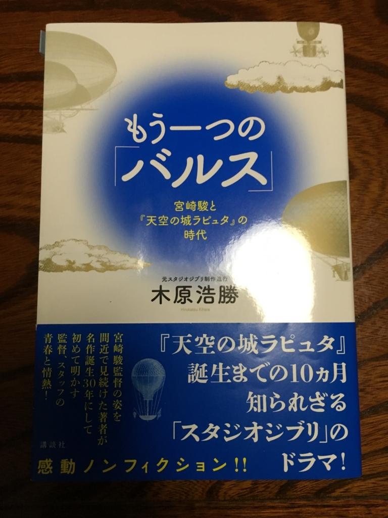 f:id:YukoSawada:20170802000214j:plain
