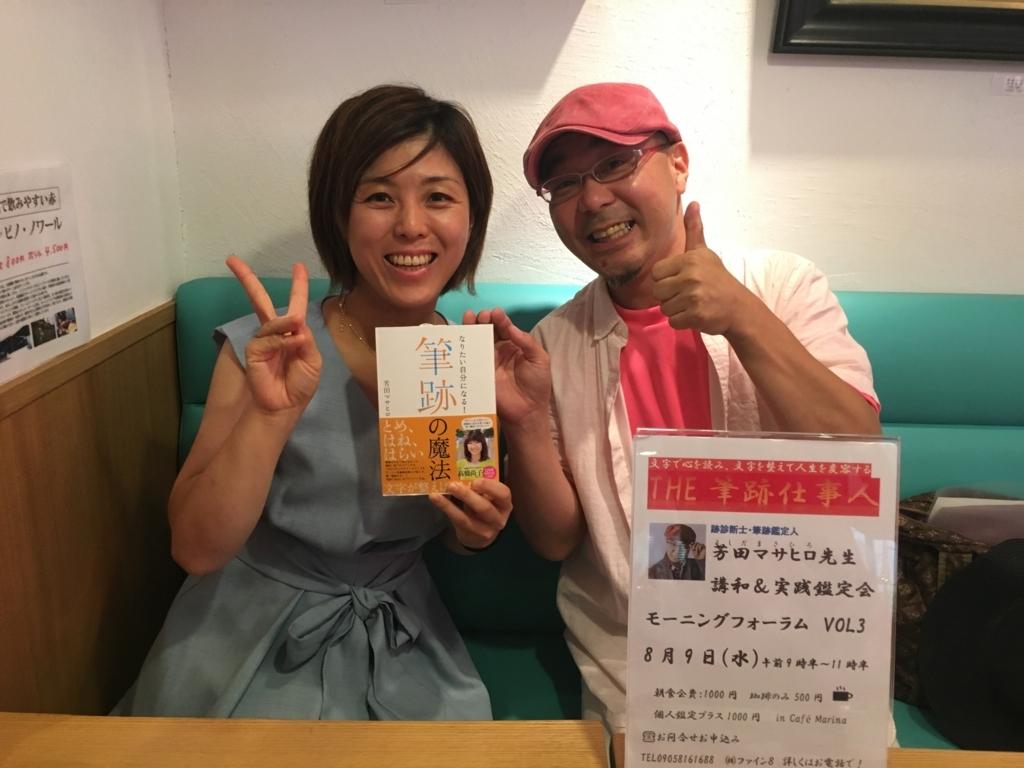 f:id:YukoSawada:20170809235123j:plain