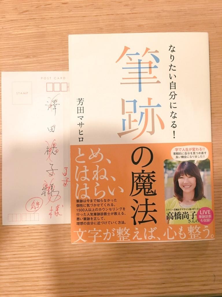 f:id:YukoSawada:20170809235317j:plain