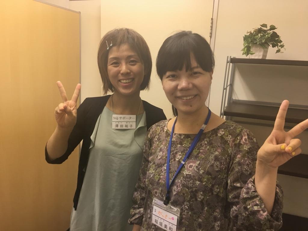 f:id:YukoSawada:20170813235707j:plain