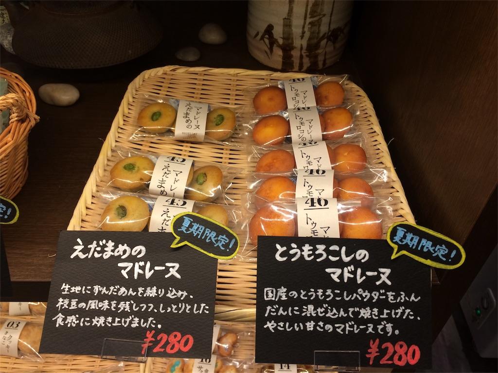 f:id:Yukodon:20170707005241j:image