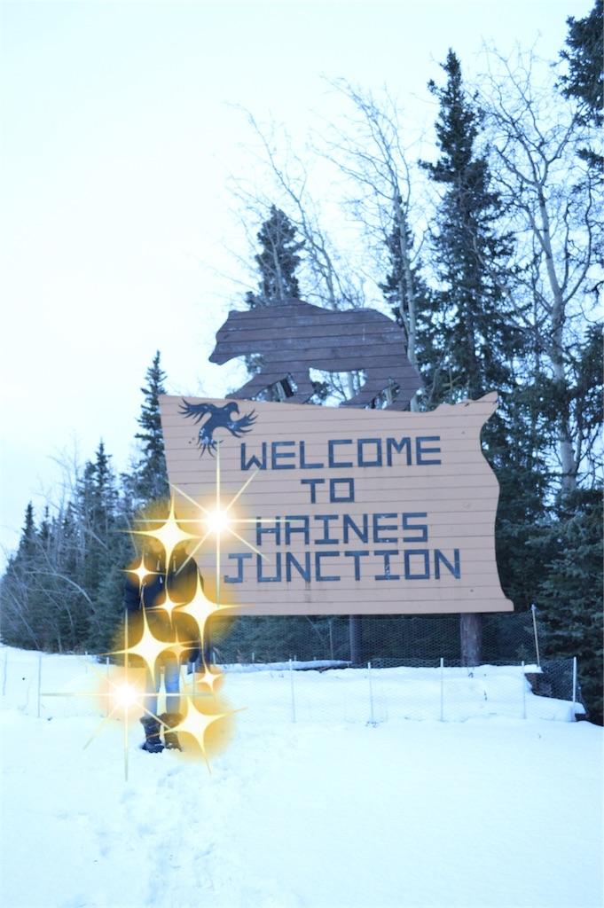 f:id:YukonWhitehorse:20171208140632j:plain