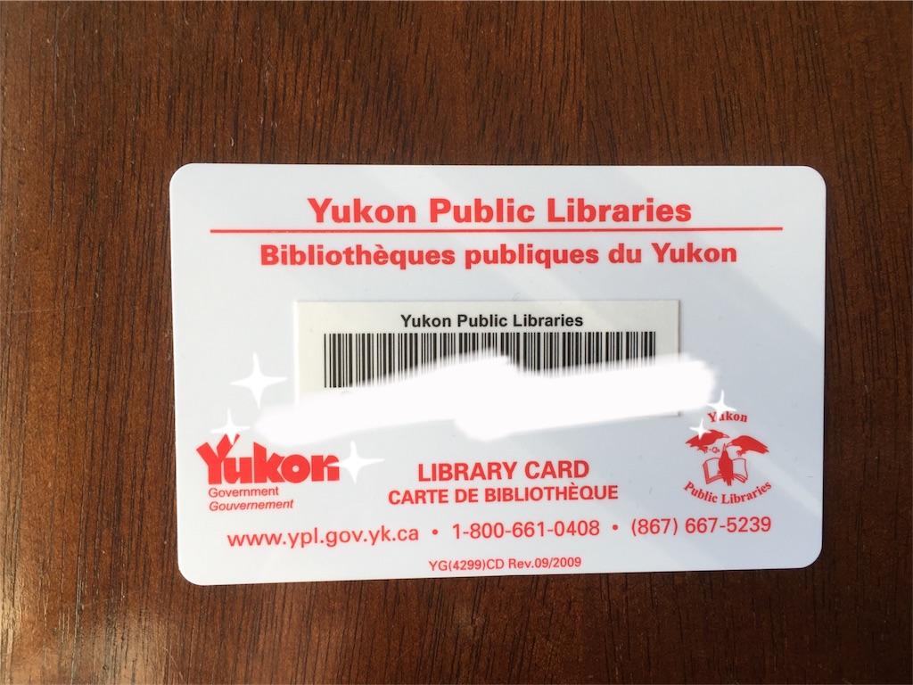 f:id:YukonWhitehorse:20180924141347j:image