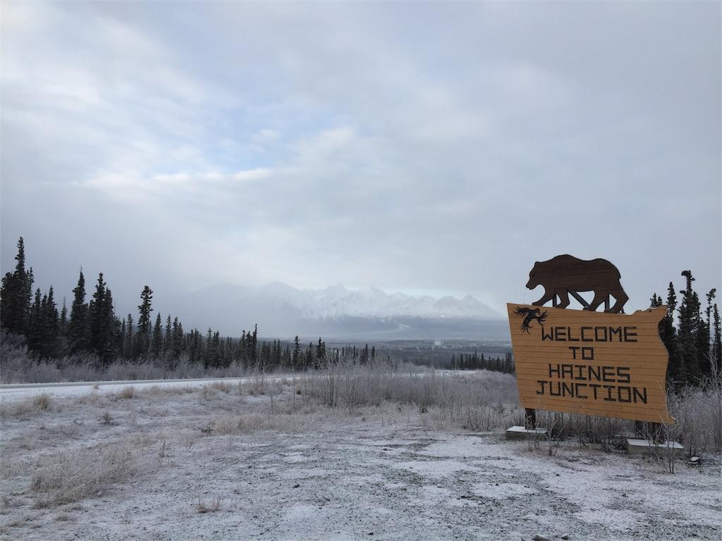 f:id:YukonWhitehorse:20181205150809j:image
