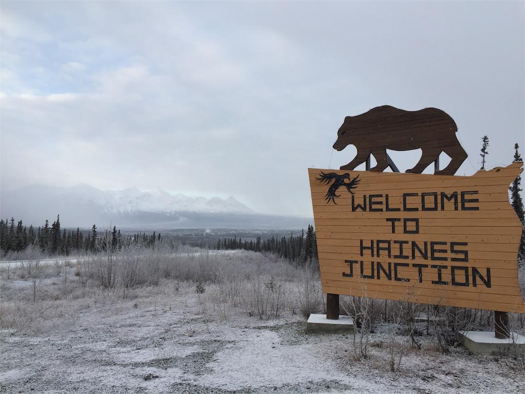 f:id:YukonWhitehorse:20181212150911j:image