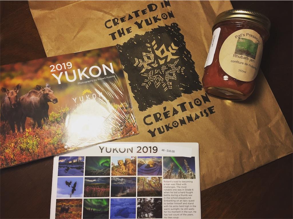 f:id:YukonWhitehorse:20181217133749j:image