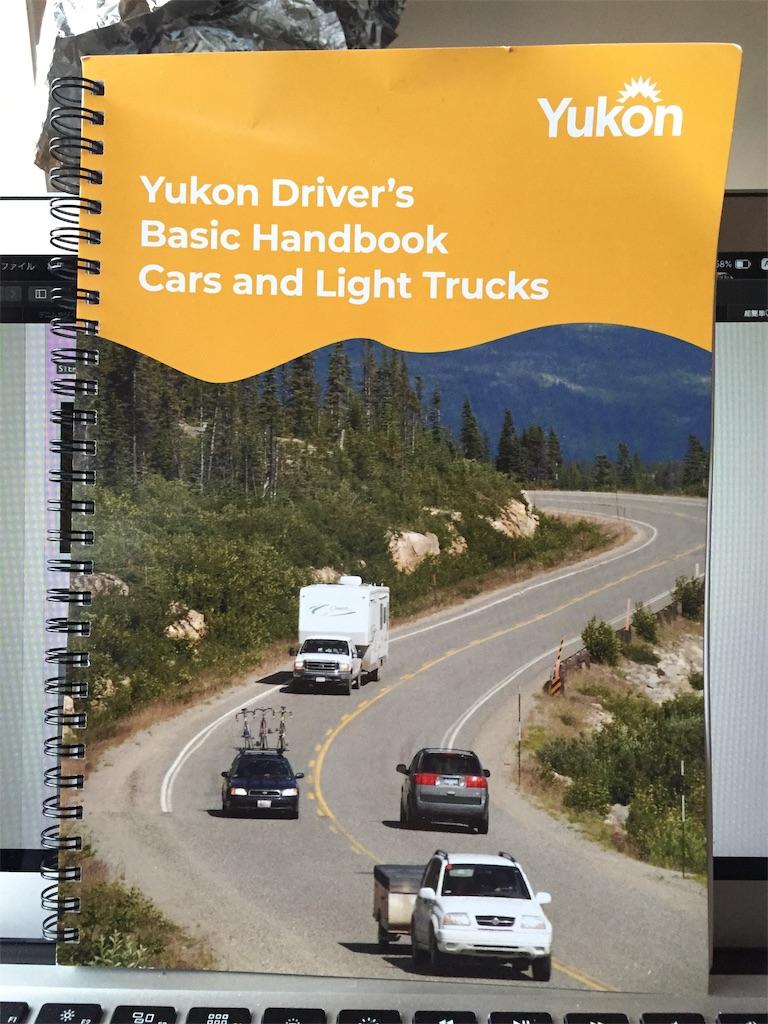 f:id:YukonWhitehorse:20190505141542j:image