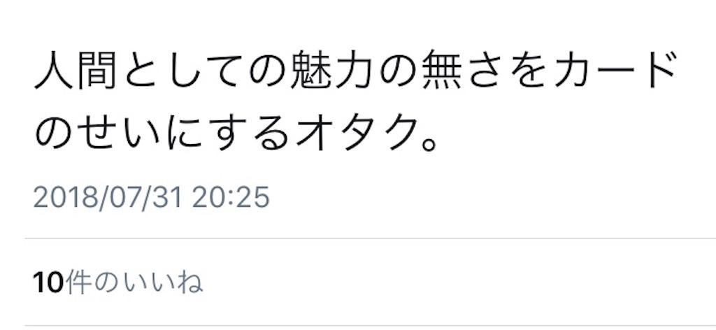 f:id:Yumihiko0271:20180801185421j:image
