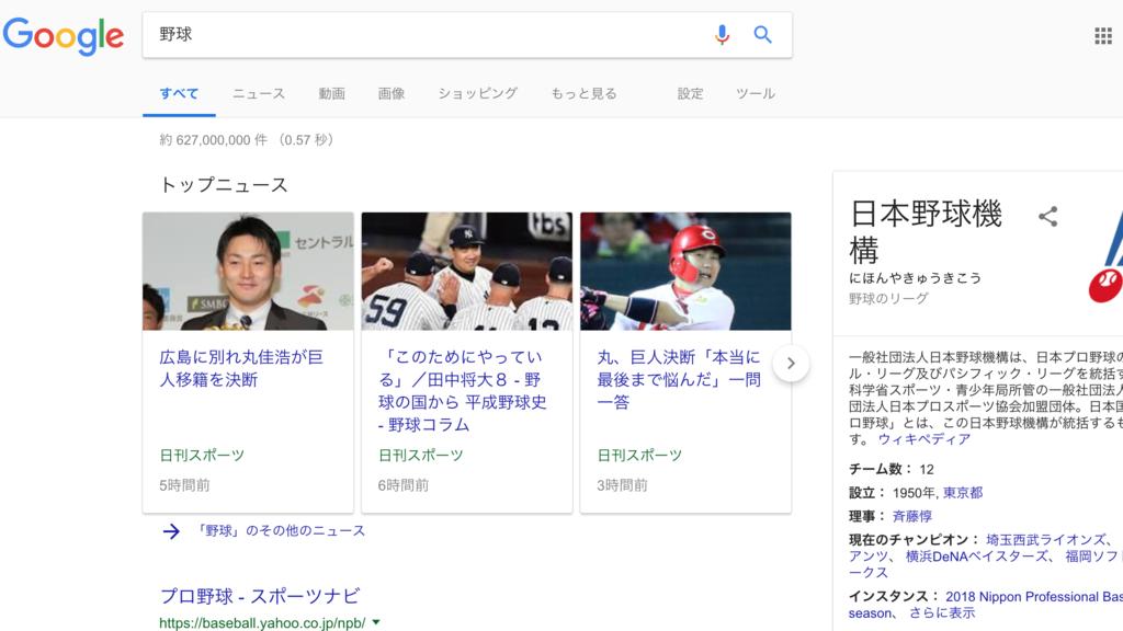 「野球」の検索結果