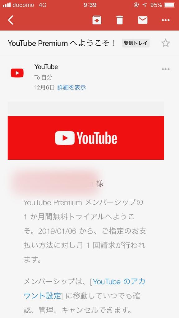 YouTubePremium画面