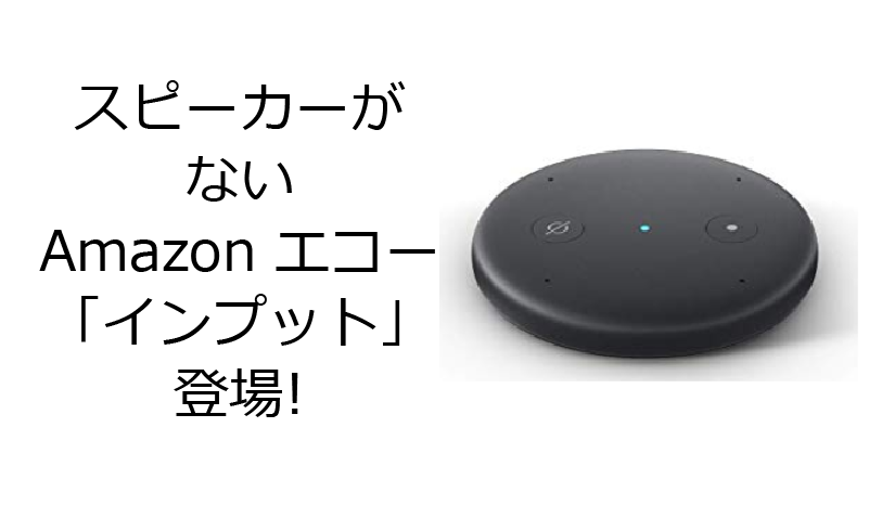 Amazon Echoインプット