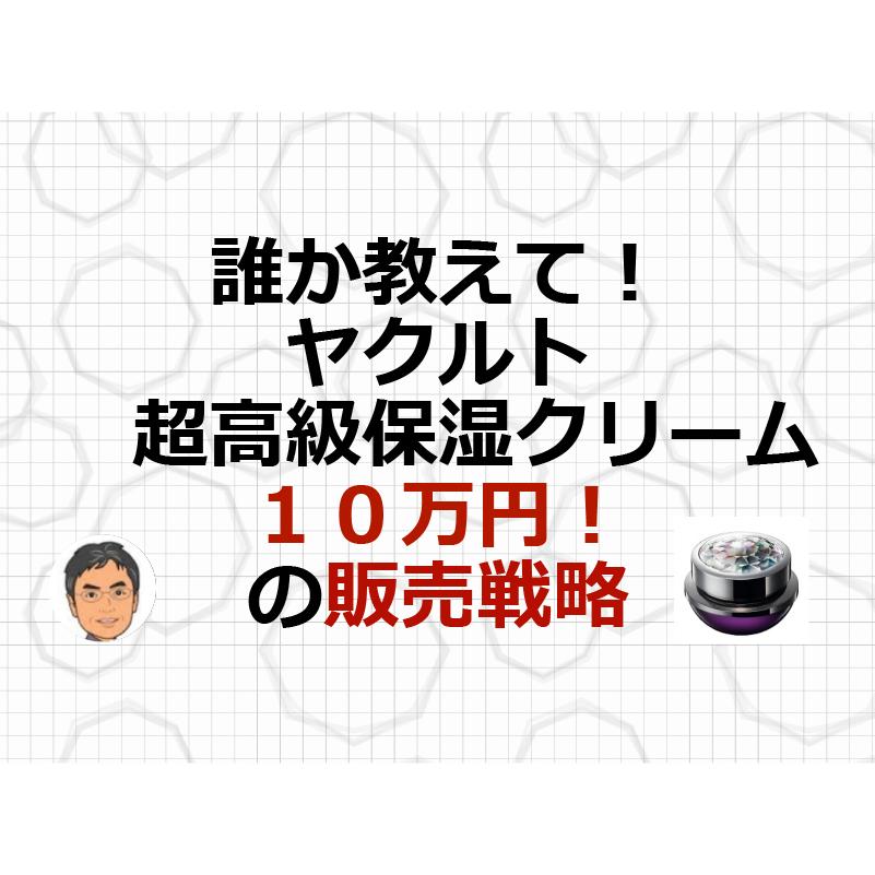 10万円クリーム