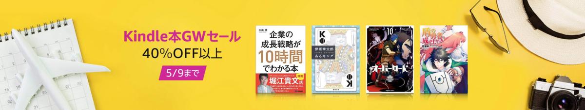Kindle本セール