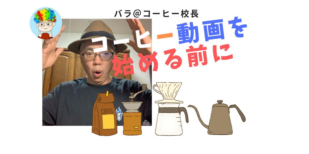 コーヒー動画を始める前に