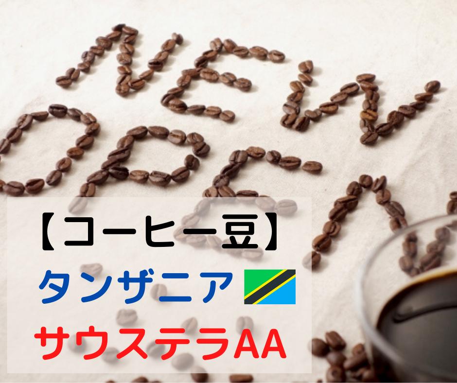 コーヒー豆 タンザニアサウステラAA
